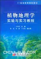 植物地理学实验与实习教程