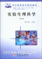 实验生理科学(第3版)