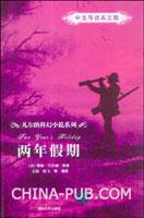 两年假期(中文导读英文版)