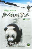 迪士尼电影小说:熊猫回家路