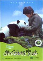 迪士尼经典故事丛书:熊猫回家路