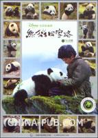 迪士尼电影收藏册:熊猫回家路