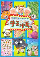 喜羊羊与灰太狼炫酷游戏书.2:牛气冲天