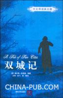 双城记(中文导读英文版)