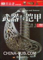 目击者家庭图书馆:武器与铠甲
