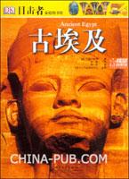 目击者家庭图书馆:古埃及