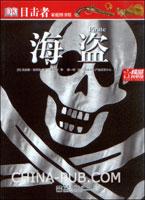 目击者家庭图书馆:海盗