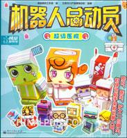 机器人总动员:超级医院
