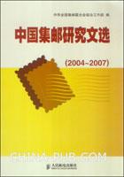 中国集邮研究文选(2004-2007)