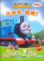 托马斯和朋友百宝游戏屋:小火车,嘟嘟!(附赠25枚精美小火车贴纸,3款小火车纸质玩具)