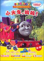 托马斯和朋友百宝游戏屋:小火车,呜呜!(附赠25枚精美小火车贴纸,3款小火车纸质玩具)