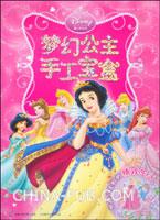 梦幻公主手工宝盒
