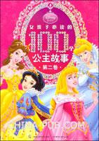 女孩子必读的100个公主故事(第二卷)
