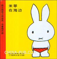 米菲绘本系列(第一辑)(全五册)