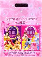 女孩子必读的100个公主故事(珍藏礼品装)(全二册)