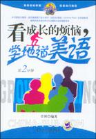 看成长的烦恼,学地道美语(第2分册)