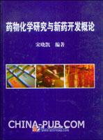 药物化学研究与新药开发概论[按需印刷]