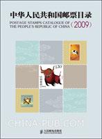 2009中华人民共和国邮票目录