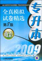 2009专升本全真模拟试卷精选.政治(第8版)