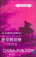 沙皇的信使(中文导读英文版)