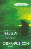 柳林风声(中文导读英文版)