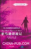 亚马逊漂流记(中文导读英文版)