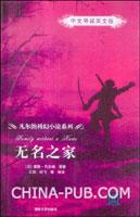 无名之家(中文导读英文版)