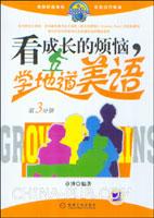 看成长的烦恼,学地道美语(第3分册)