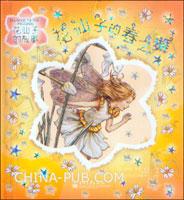 花仙子的春之舞(全彩)