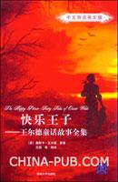 快乐王子:王尔德童话故事全集(中文导读英文版)