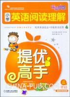 小学英语阅读理解提优高手.三年级