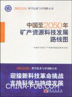 中国至2050看矿产资源科技发展路线图