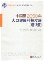 中国至2050看人口健康科技发展路线图