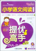 小学语文阅读提优高手.五年级