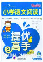 小学语文阅读提优高手.四年级