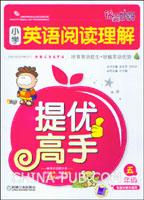 小学英语阅读理解提优高手.五年级