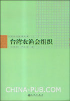台湾农渔会组织