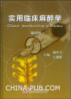实用临床麻醉学(第四版)