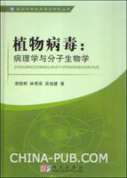 植物病毒:病理学与分子生物学