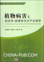 植物病害:经济学、病理学与分子生物学
