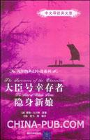 大臣号幸存者/隐身新娘(中文导读英文版)