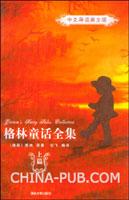 格林童话全集(上篇、中篇、下篇)(中文导读英文版)
