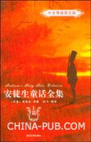 安徒生童话全集(上篇、中篇、下篇)(中文导读英文版)