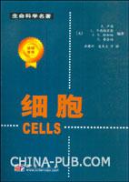 细胞[按需印刷]