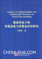 视觉环境下的多模态化与多模态话语研究(英文版)