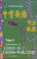 中学英语听力教程(第二册)Tape2(磁带)