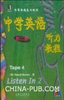 中学英语听力教程(第二册)Tape4(磁带)