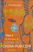 中学英语听力教程(第三册)Tape2(磁带)