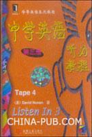 中学英语听力教程(第三册)Tape4(磁带)