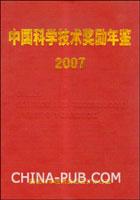 2007中国科学技术奖励年鉴